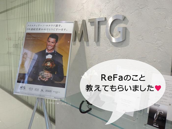MTGでReFa(リファ)について聞いてみた