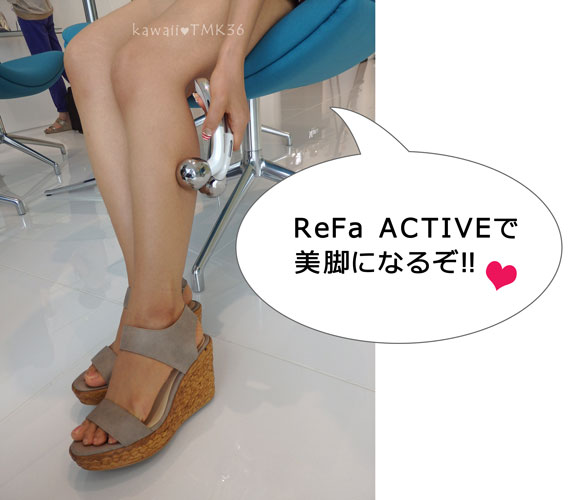 ReFa ACTIVE(リファ アクティブ)で美脚になるぞ♪
