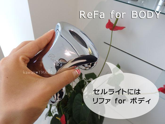 セルライトには、ReFa for BODY(リファ フォー ボディ)