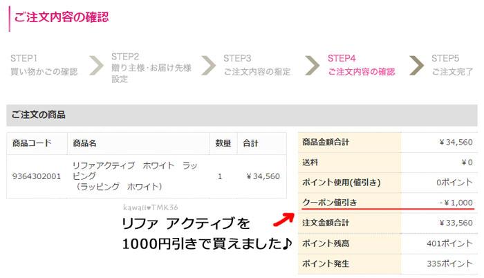 リファ アクティブを1000円引きで買う方法♪