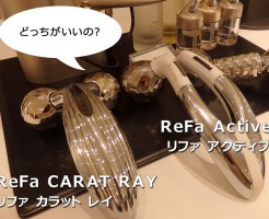 ReFa CARAT RAY(リファ カラット レイ)とReFa Active(リファ アクティブ)は、どっちがいいの?