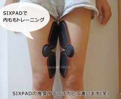 SIXPAD(シックスパッド)で内ももトレーニング♪