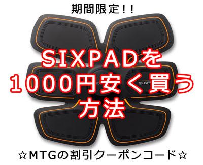 SIXPAD(シックスパッド)を1000円安く買う方法☆MTGの割引クーポンコード