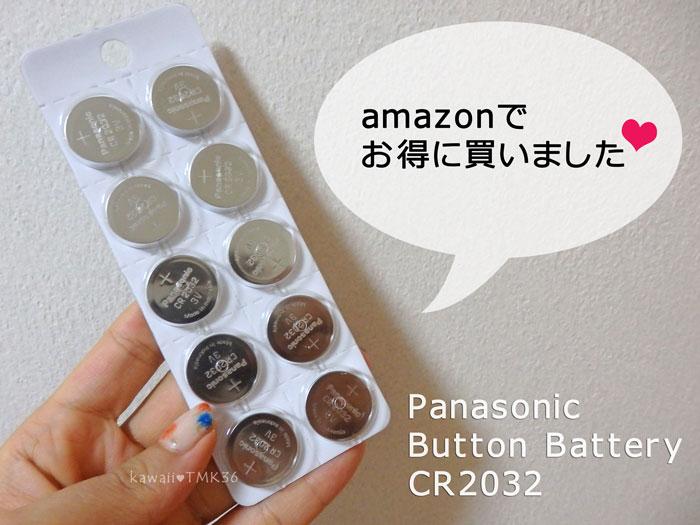 SIXPADの電池は、ボタン電池。アマゾンでお得にお買物