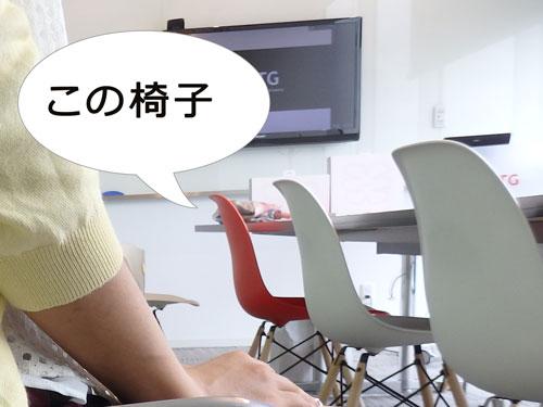 長時間座るのはツライ椅子?