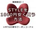 STYLE(スタイル)を1000円安く買う方法☆MTG割引クーポンコード(期間限定)