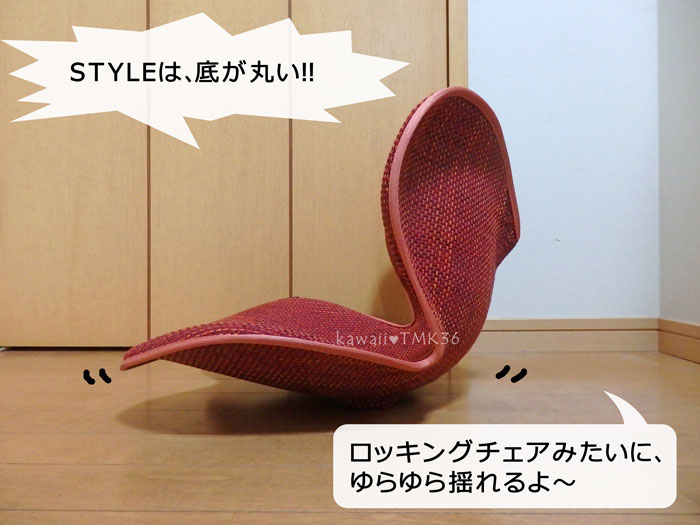 ボディメイクシート STYLE(スタイル)は、底が丸い
