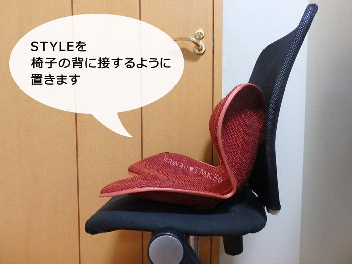 ボディメイクシート STYLE(スタイル)を椅子の背に接するように置く