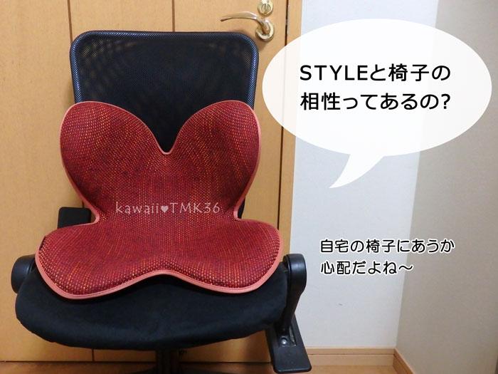 ボディメイクシートSTYLE(スタイル)と、椅子の相性