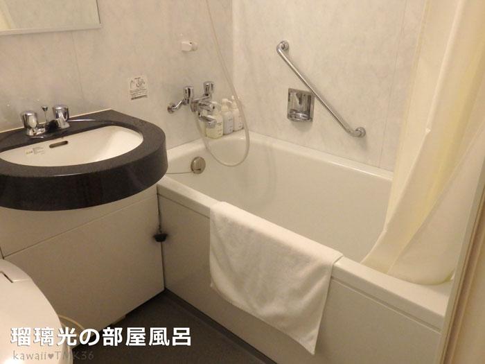 瑠璃光の部屋風呂