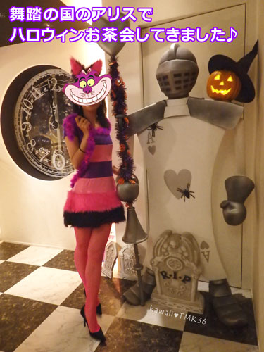 舞踏の国のアリスで、ハロウィンお茶会してきました♪