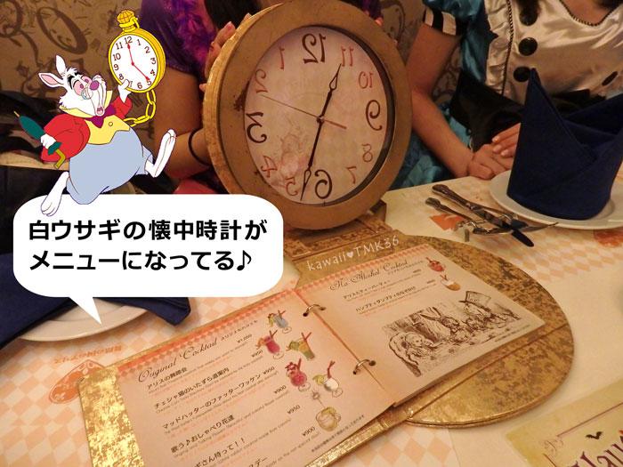 舞踏の国のアリスのメニューは、白ウサギの懐中時計♪