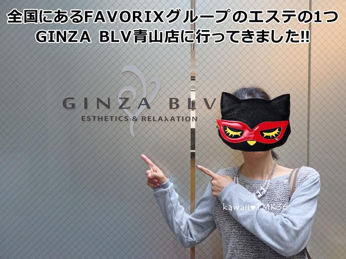 覆面はしこ、GINZA BLV青山店に行く!