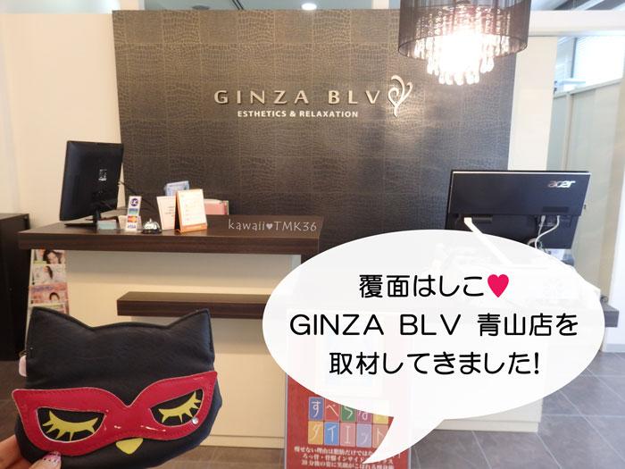 GINZA BLV 青山店の体験取材に行ってきました♪