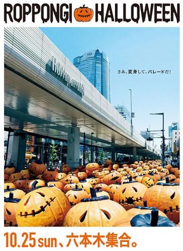 六本木ハロウィン2015