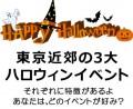 東京近郊の3大ハロウィンイベントの特徴