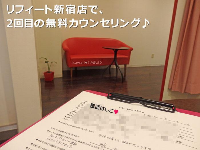 リフィート新宿店で、無料カウンセリング