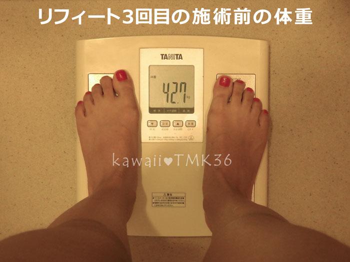 リフィート3回目の施術前の体重