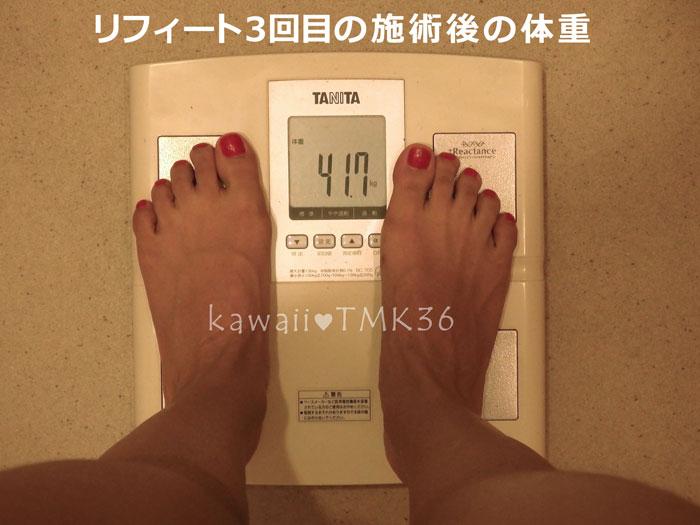 リフィート3回目の施術後の体重