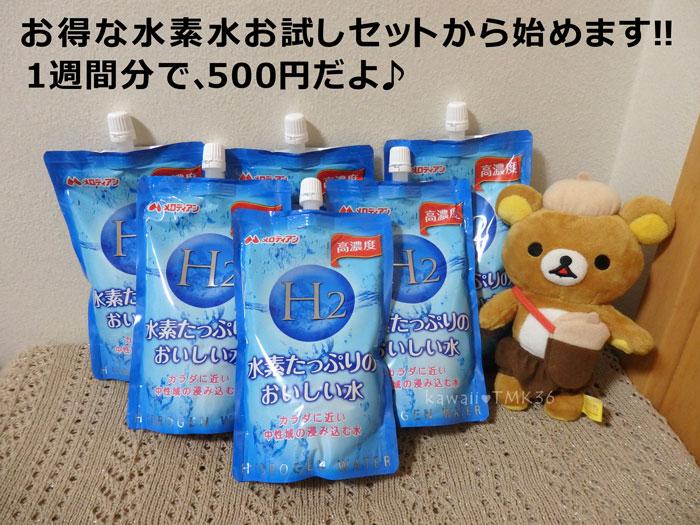 水素水1週間分で500円のお得なお試しセット