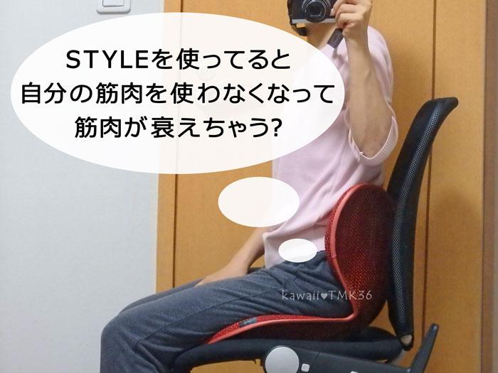 ボディメイクシート STYLE(スタイル)を使ってると、自分の筋肉を使わなくなって、筋肉が衰えちゃう?
