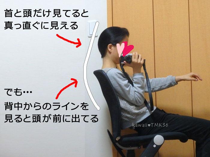 姿勢が悪くて、首・肩の負担が大きい例