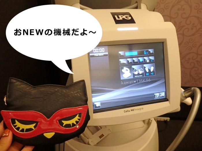 新しいエンダモロジーの機械