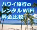 ハワイ旅行のレンタルWiFi料金比較