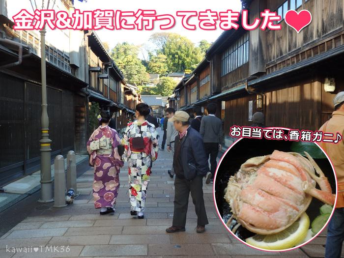 香箱ガニを食べに、金沢&加賀に行ってきました♪