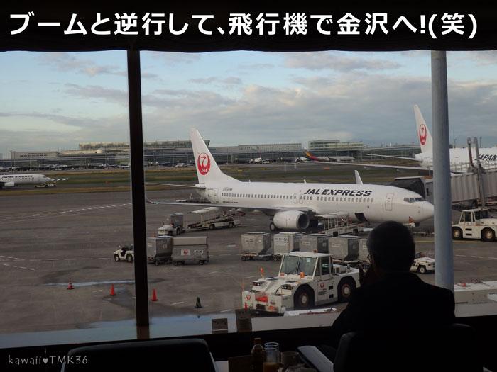 金沢には飛行機で行きました(小松空港)