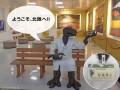 「ようこそ、北陸へ!」by 恐竜博士