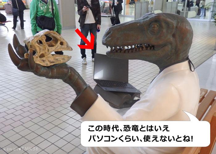 恐竜博士にパソコン持たせる(笑)