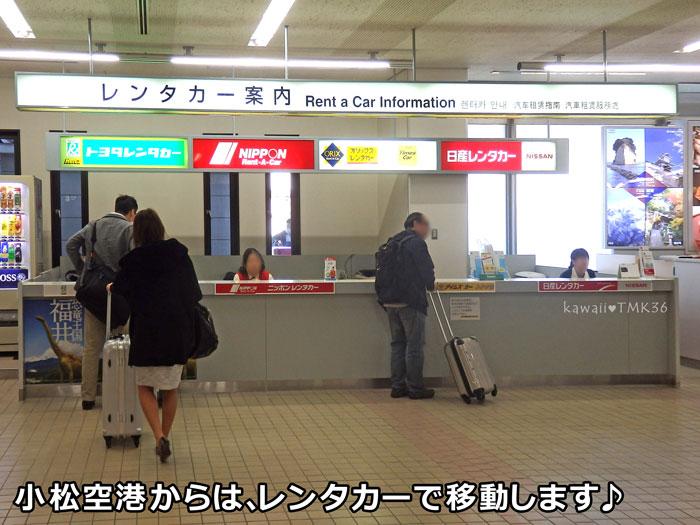 小松空港からはレンタカーで移動!