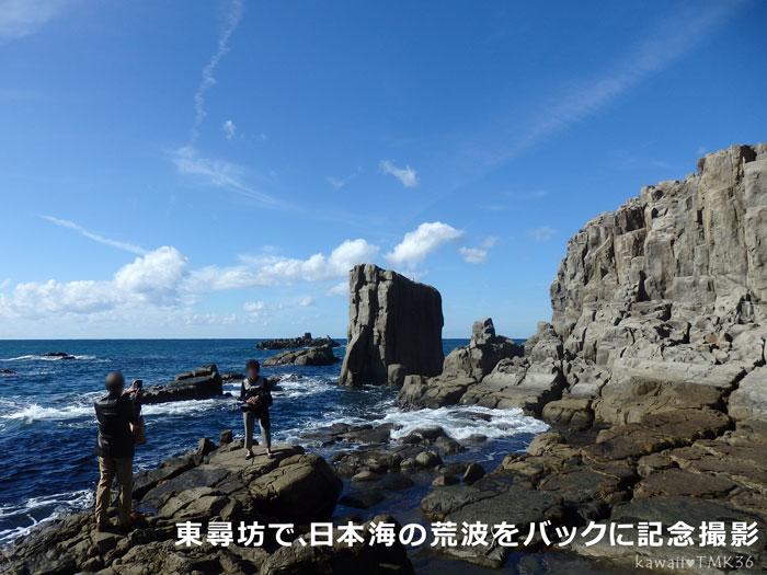 東尋坊で、日本海の荒波をバックに記念撮影