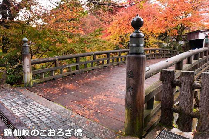 鶴仙峡のこおろぎ橋
