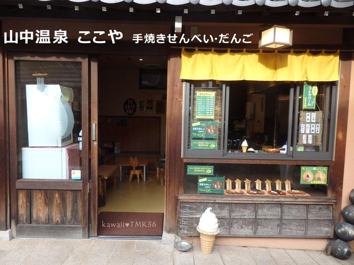 加賀 山中温泉 ここや 手焼きせんべい・だんご