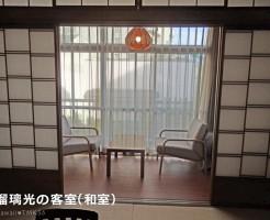 瑠璃光 月の棟の客室(和室)