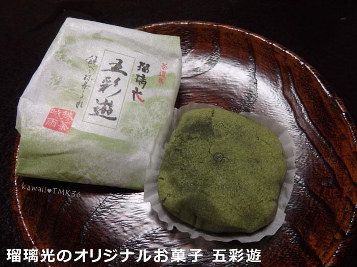 瑠璃光オリジナルお茶菓子、五彩遊