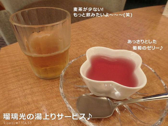 瑠璃光の湯上りサービス(麦茶とゼリー)いただきました♪