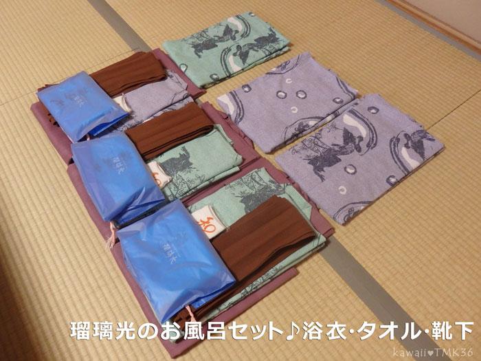 瑠璃光のお風呂セット(浴衣・タオル・靴下)