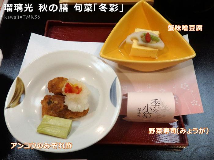 瑠璃光 秋の膳 旬菜「冬彩」