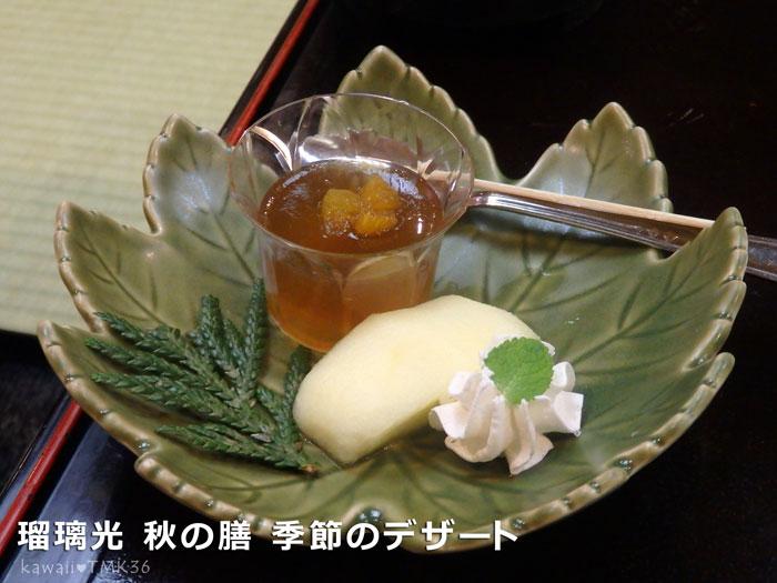 瑠璃光 秋の膳 季節のデザート、梨