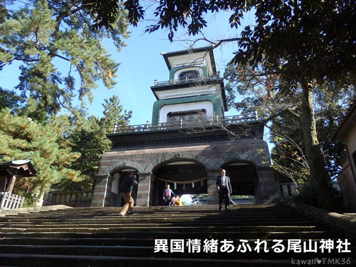 異国情緒あふれる尾山神社