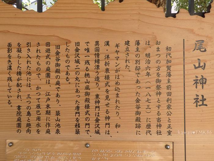 尾山神社の由来