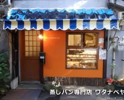 金沢の蒸しパン専門店 ワタナベヤ!