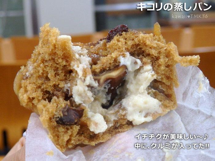 ワタナベヤ!のキコリの蒸しパン