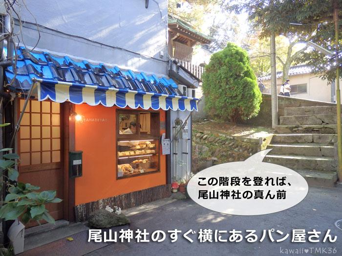 尾山神社のすぐ横にあるパン屋さん
