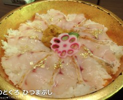 金沢 近江町市場でランチして、のどぐろひつまぶし