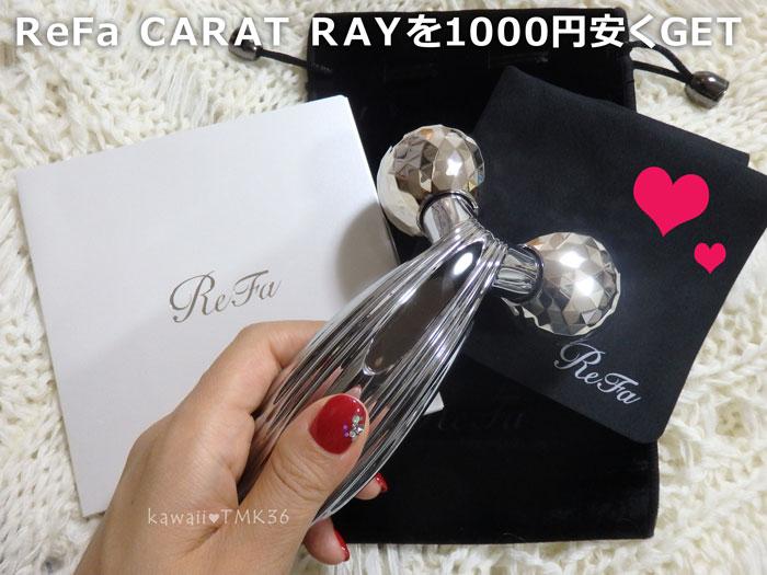 ReFa CARAT RAY(リファ カラット レイ)を1000円安く買いました♪