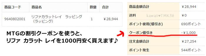 ReFa CARAT RAY(リファ カラット レイ)を1000円安く買えるよ